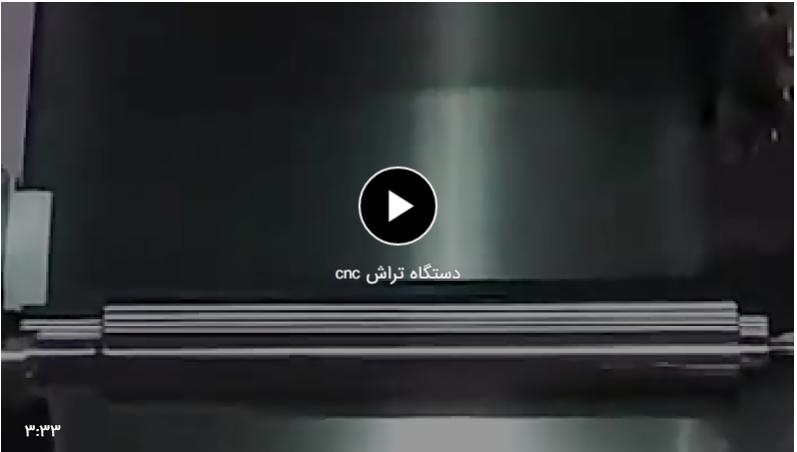 ویدئو دستگاه تراش CNC